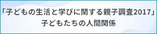 東京大学社会科学研究所・ベネッセ教育総合研究所共同研究「子どもの生活と学びに関する親子調査2017」子どもたちの人間関係