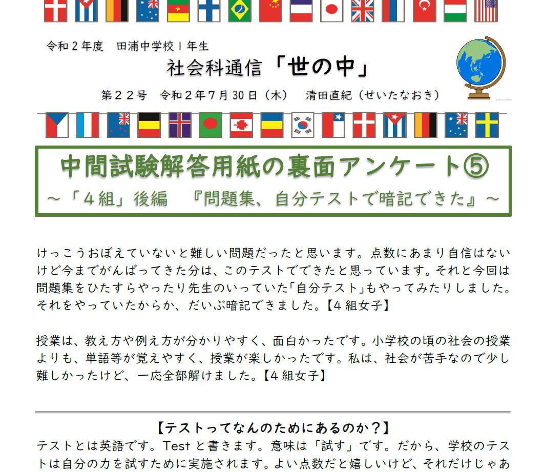 清田先生が発行している社会科の学年通信「世の中」