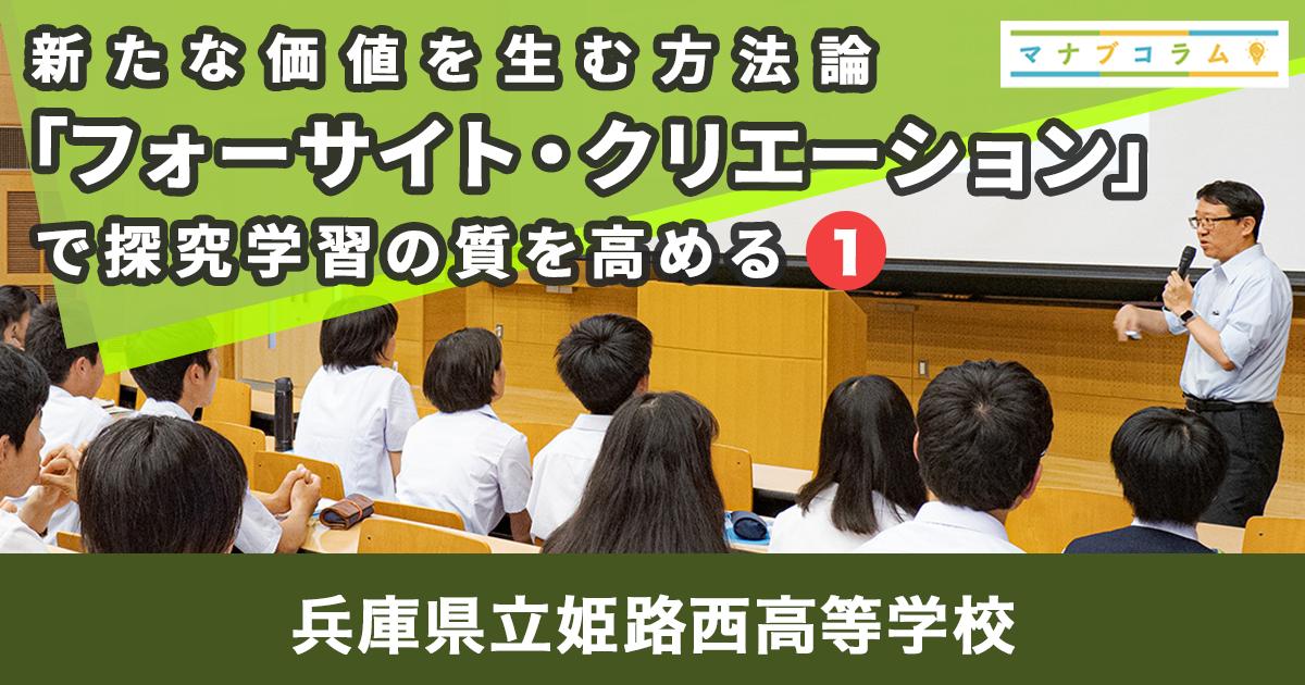 サイト 姫路 学び